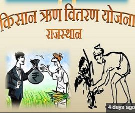 राजस्थान किसान पेपरलेस ऋण वितरण योजना 2019