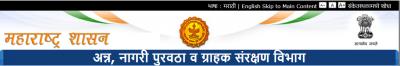 Maharashtra RATION Card List 2021|महाराष्ट्र राशन कार्ड लिस्ट 2021