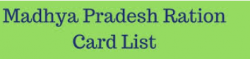 MP New Ration Card List 2021|मध्य प्रदेश राशन कार्ड लिस्ट 2021