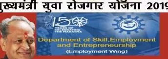 राजस्थान मुख्यमंत्री युवा रोजगार योजना