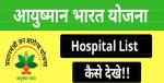 आयुष्मान भारत हॉस्पिटल लिस्ट