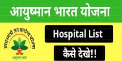 [सूची] आयुष्मान भारत हॉस्पिटल लिस्ट ऑनलाइन देखें