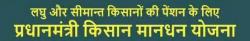 [पंजीकरण] Pm किसान मानधन योजना| ऑनलाइन आवेदन