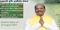 [फॉर्म] मुख्यमंत्री कृषि आशीर्वाद योजना झारखंड| ऑनलाइन अप्लाई