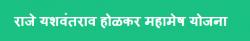 [From] mahamesh yojana 2021|online application