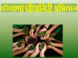 [पैसे कमाए]  हरियाणा पौधागिरी ग्रीन अभियान 2019|  ऑनलाइन अप्लाई