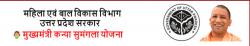 [अप्लाई] UP कन्या सुमंगला योजना| ऑनलाइन आवेदन|kanya Sumangla Yojana