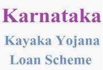 karnataka kayaka yojana|online application form