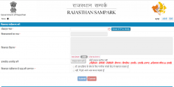 जन सूचना पोर्टल राजस्थान|jan suchna rajasthan gov in
