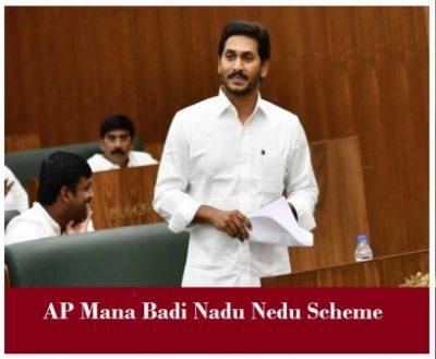 AP Mana Badi Nadu Nedu Scheme 2021