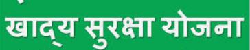 खाद्य सुरक्षा मित्र योजना 2021|Khadya Suraksha Mitra Yojana 2021