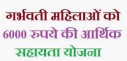 गर्भवती महिला योजना 2021| आवेदन फॉर्म|garbhvati mahila yojana