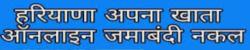 अपना खाता हरियाणा खाता नकल जमाबंदी |haryana apna khata bhulekh naksha