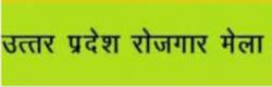 उत्तर प्रदेश रोजगार मेला 2021| ऑनलाइन आवेदन|UP Rojgar Mela 2020 Online Job Fair in UP