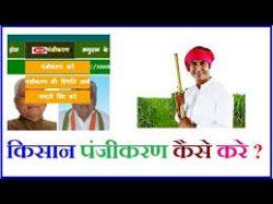 dbt agriculture bihar gov in|बिहार किसान रजिस्ट्रेशन ऑनलाइन फॉर्म|bihar kisan registration