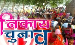 [परिणाम] राजस्थान निकाय चुनाव रिजल्ट 2021|rajasthan nikay chunav result