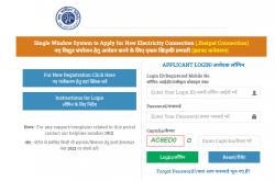UP झटपट कनेक्शन योजना|ऑनलाइन आवेदन रजिस्ट्रेशन फॉर्म