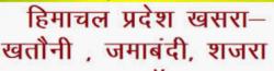 """हिमाचल प्रदेश नकल जमाबंदी:भूलेख:भू नक्शा""""भूअभिलेख hp bhu naksha"""