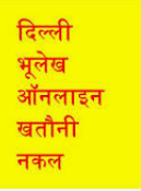दिल्ली भूलेख जमाबंदी खतौनी नकल खसराखतौनी ऑनलाइन| Delhi land record jamabandi kasara khata