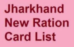 Jharkhand Ration Card List 2021|झारखंड राशन कार्ड नई लिस्ट 2021