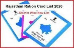 Rajasthan Ration Card List 2021|राजस्थान राशन कार्ड लिस्ट 2021