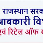 राजस्थान आबकारी विभाग 2021-22| देसी अँग्रेज़ी बियर शराब ठेका online form