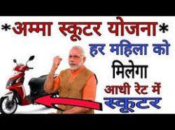 Modi Scooty yojana 2019-20|Modi Scooty yojana