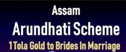 Arundhati Swarna Yojana 2021|how to applyarundhatigold scheme