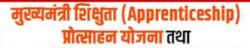 यूपी मुख्यमंत्री शिक्षुता प्रोत्साहन योजना|ऑनलाइन आवेदन|Up shikshuta protsahan yojana