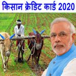 किसान क्रेडिट कार्ड योजना 2021| kisan credit card scheme