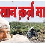 झारखंड किसान कर्ज माफी  योजना 2021|Jharkhand Karj Mafi List 2021