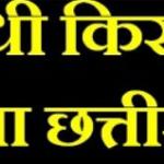 [लिस्ट] राजीव गांधी किसानन्याययोजना|Cg Rajiv Gandhi Kisan Nyay Yojana