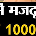 उत्तर प्रदेश मजदूर 1000 रुपये योजना|up majduri 1000 rupee yojana