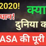 [फैक्ट चेक] 29 अप्रैल 2020 क्या होगा| जानिए सच|29 April 2020Nasa