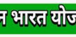 दिल्ली आयुष्मान भारत योजना | ayushman yojana delhi