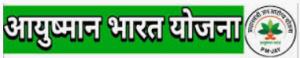दिल्ली आयुष्मान भारत योजना   ayushman yojana delhi