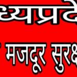 एमपी मजदूर 1000 रुपये योजना|mp corona sahayata yojana yojana