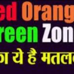 UP Red, Orange and Green zone|उत्तर प्रदेश रेड ऑरेंज ग्रीन जोन