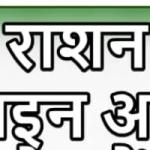 [फॉर्म] दिल्ली राशन कार्ड 2021|ऑनलाइन एप्लीकेशन फॉर्म