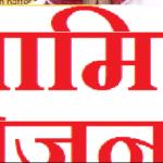 स्वामित्व योजना 2021|Swamitwa yojana 2021