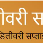 उत्तर प्रदेश होम डिलीवरी सप्लाई मित्र पोर्टल|UP Home Delivery Supply Mitra portal