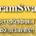 E-gram Swaraj Portal App|gram swaraj portal