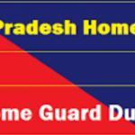 उत्तर प्रदेश होमगार्ड ड्यूटी 2021 लिस्ट|uttar pradesh homeguard duty list