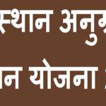 अनुग्रह भुगतान योजना लिस्ट राजस्थान|Rajasthan Ex–Gratia Payment Yojana List