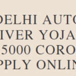 [5000] Delhi Driver Yojana Online Form|delhi driver corona yojana