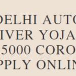Delhi Govt 5000 Yojana 2021अप्लाई ऑनलाइन|transport.delhi.gov.in