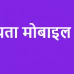 [Sahayata App] झारखण्ड कोरोना सहायता ऍप|covid19help .jharkhand.gov.in