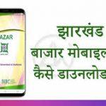 [डाउनलोड] झारखंड बाजार मोबाइल ऐप|jharkhand bazar mobile app
