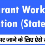 Migrant Workers Registration [जिलेवार लिंक] Majdur Pravasi Registration