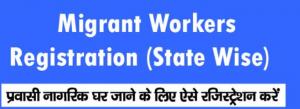 [status] Migrant Workers Registration status [जिलेवार लिंक] Majdur Pravasi status